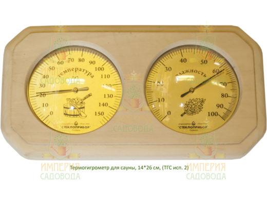 Купить с доставкой Термогигрометр для сауны